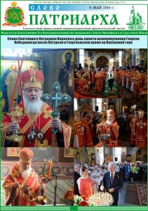 Слово Патриарха 1-05-16